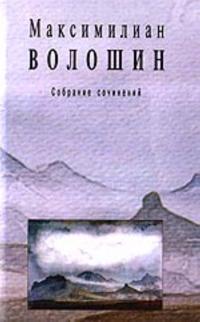 Sobranie sochinenij. Tom 2. Stikhotvorenija i poemy 1891-1931 gg.
