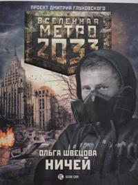 Metro 2033: Nichej