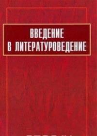 Vvedenie v literaturovedenie