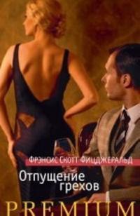 Otpuschenie grekhov +s/o