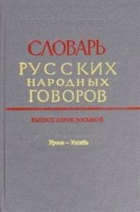 Slovar russkikh govorov. Vypusk 48  (Urosa-Ushib)