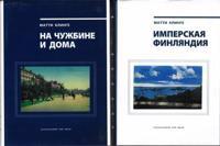 Kaukana ja kotona ja Keisarin Suomi (venäjäksi)