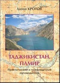Tadzhikistan. Pamir.