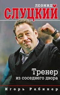 Leonid Slutskij. Trener iz sosednego dvora