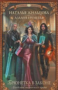 Akademija magicheskogo prava. Brjunetka v zakone