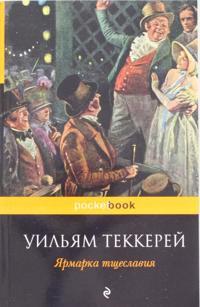 Jarmarka tscheslavija