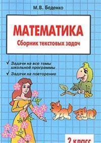 Matematika: 2 klass: Sbornik tekstovyh zadach