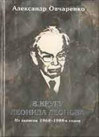 V krugu Leonida Leonova. Iz zapisok 1968-1988-kh gg.