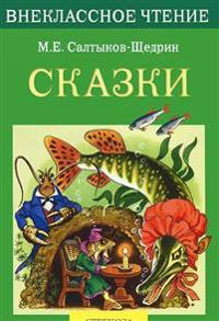 M. E. Saltykov-Schedrin. Skazki