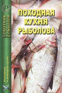 Pokhodnaja kukhnja rybolova