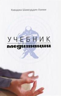 Uchebnik Meditatsii