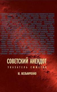 Sovetskij anekdot. Ukazatel sjuzhetov