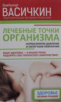 Lechebnye tochki organizma: normalizuem davlenie i oblegchaem nevralgiju