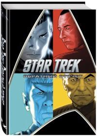 Star Trek: Obratnyj otschet