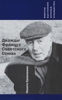 Dvazhdy Frantsuz Sovetskogo Sojuza. Memuary, vystuplenija, intervju, publitsistika