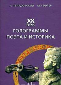 XX vek. Gologrammy poeta i istorika