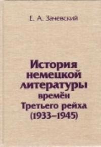 Istorija nemetskoj literatury vremen Tretego rejkha (1933-1945)