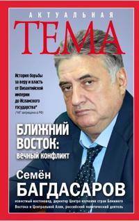 Blizhnij Vostok: vechnyj konflikt