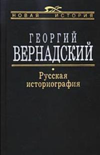 Russkaja istoriografija
