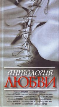 Antologija ljubvi.Sbornik rasskazov
