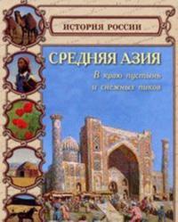 Srednjaja Azija