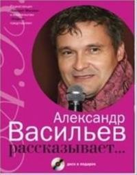 Aleksandr Vasilev rasskazyvaet...+CD v podarok