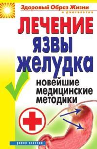 Lechenie jazvy zheludka. Novejshie meditsinskie metodiki