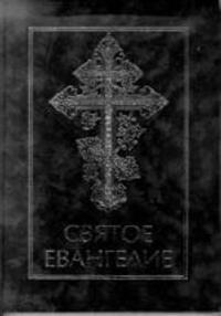 Svjatoe Evangelie(3037)