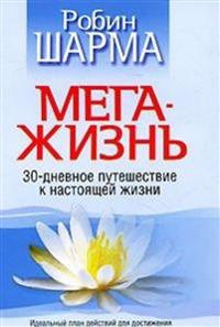 Mega-zhizn