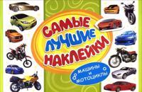 Mashiny i mototsikly