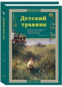 Detskij travnik