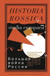 Bolshaja vojna Rossii: Sotsialnyj porjadok, publichnaja kommunikatsija i nasilie na rubezhe  tsarskoj i sovetskoj epokh