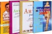 Bolshaja entsiklopedija luchshikh ozdorovitelnykh sistem