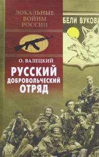 Russkij dobrovolcheskij otrjad