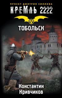 Kreml 2222. Tobolsk