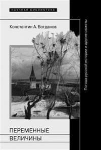 Peremennye velichiny: Pogoda russkoj istorii i drugie sjuzhety