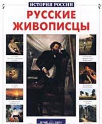 Russkie zhivopistsy