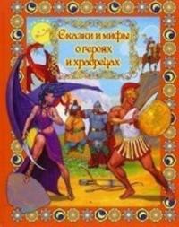 Skazki i mify o gerojakh i khrabretsakh
