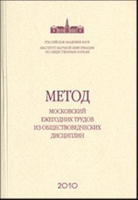 METOD: Moskovskij ezhegodnik trudov iz obschestvovedcheskikh distsiplin.  Vyp. 1: