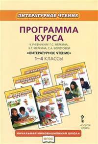 Literaturnoe chtenie. 1-4 klassy. Programma kursa