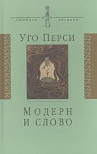 Modern i slovo. Stil modern v literature Rossii i Zapada