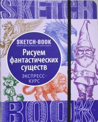 Sketchbook. Fantasticheskie suschestva