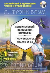 Udivitelnyj volshebnik Strany Oz = The Wonderful Wizard of Oz (+CD). 1-j uroven