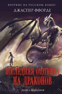 Poslednjaja Okhotnitsa na drakonov