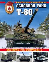 Osnovnoj tank T-80. Bezmolvnoe vozmezdie