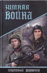 Zimnjaja vojna