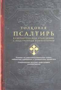 Tolkovaja Psaltir. V svjatootecheskom izjasnenii s podstrochnym kommentariem