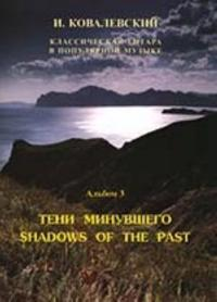"""Classical guitar in popular music"" series. Album 3. ""Shadows of the Past"" (old Russian romances)"