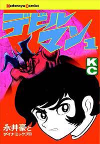 Devilman the Classic Collection 1