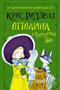 Ottolina i Purpurnyj Lis